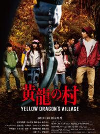 黄龍の村 イメージ